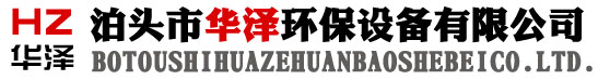 泊tou市悦bo体育环保shebei有限公司